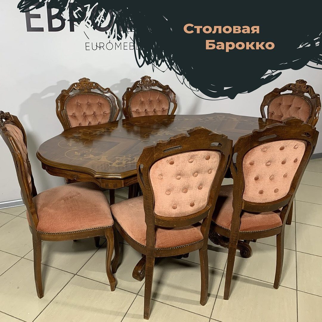 Столовая Барокко🥰  Изысканная, шикарная, великолепная, дорогая и невероятно красивая, и это не только о наших читательницах, но также о данной столовой😅🙈  Этот гарнитур для столовой состоит из одного раскладного стола и шести стульев. Стол украшает шикарный рисунок и красивый блеск от покрытия лаком😍 Вся мебель выполнена из качественных материалов и кропотливой работы. Данная столовая привезена из Европы в очень хорошем оригинальном состоянии.  🔸Цена: $1,800.00 🔸Артикул: 2436 🔸Размеры: 170 х 110 х 78 см.  210 х 110 х 78 см.